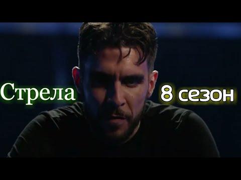 Стрела 8 сезон - Русский трейлер (2019)