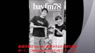 2017年 7月10日  bay-fm「星野みちるの今夜も最高かー!」(「MOZAIKU NIGHT」内コーナー)O.A. 星野みちる 検索動画 29