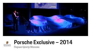 Компания Порше Центр Москва провела ежегодное мероприятие - Porsche Exclusive(, 2014-05-28T12:11:50.000Z)