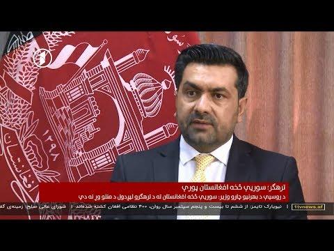 Afghanistan Pashto News 30.09.2018 د افغانستان خبرونه