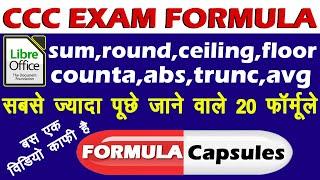 CCC में सबसे ज्यादा पूछे जाने वाले Libreoffice Calc Formulas CCC Exam Preparation Formula Capsule screenshot 2