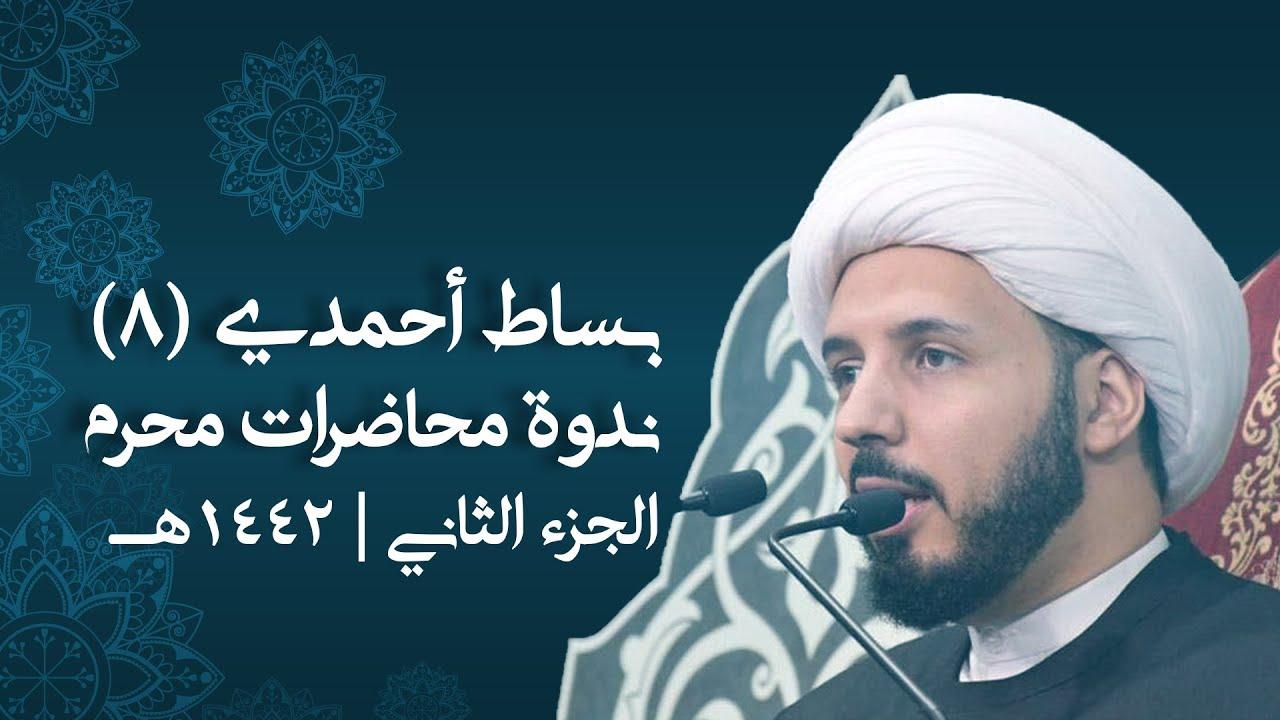 بساط أحمدي: ندوة محاضرات محرم 1442 ج2