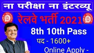 Railway Recruitment 2021/ Railway 1664 vacancy 2022/ railway tc bharti 2021