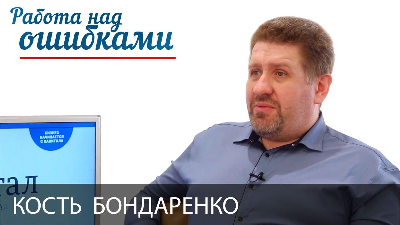 Картинки по запросу кость бондаренко