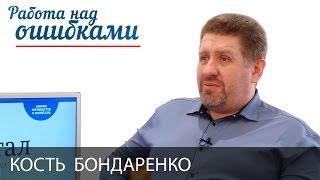 Кость Бондаренко и Дмитрий Джангиров,