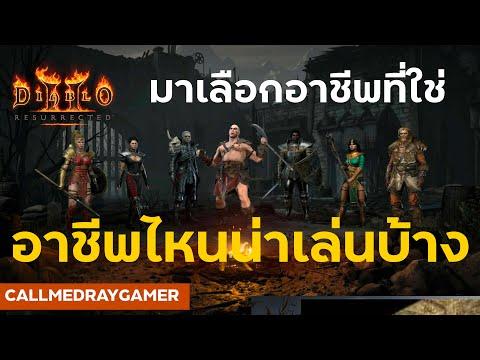 อธิบายอาชีพไหนน่าเล่น Diablo 2 Resurrected