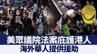 美眾議院法案庇護港人 海外華人提供援助|@新唐人亞太電視台NTDAPTV |20201211 - YouTube