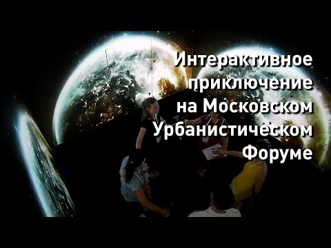 The Interactive Experience in the Moscow Urban Forum by TimeLine