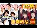嵐の松潤、大野だけ「圧勝」の春ドラマ 見せつけた「SMAPとの明暗」 「99.9─刑事専門弁護士」「世界一難しい恋」「VS嵐」