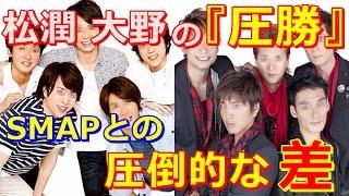 嵐の松潤、大野だけ「圧勝」の春ドラマ 見せつけた「SMAPとの明暗」 「9...