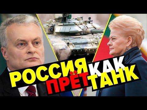 У Литвы новый