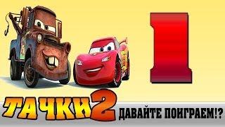 Прохождение Cars 2 | Тачки 2  - Давайте поиграем!? #1(Ссылка на игру - http://torrentline.net/2686-cars-2-the-video-game.html 1., 2013-03-25T12:30:43.000Z)