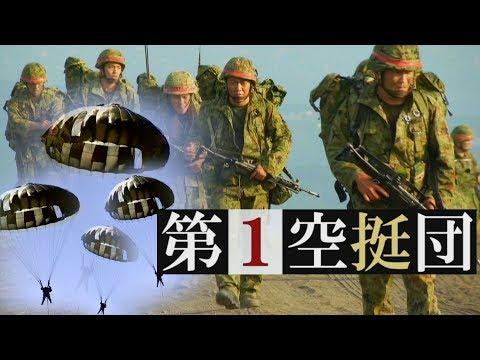 【実録!精鋭部隊】任務と現実のはざまで~第1空挺団「訓練検閲」[桜H29/12/24]