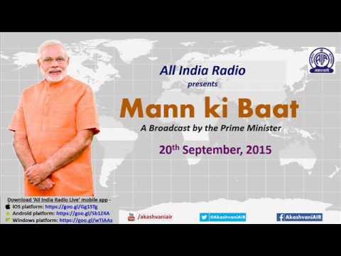 Mann Ki Baat : 20 September 2015 : PM Shri Narendra Modi shares his thoughts with the nation