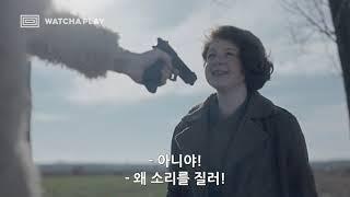 [킬링 이브] 무적 초딩과 살벌하게 싸우는 싸이코패스 킬러