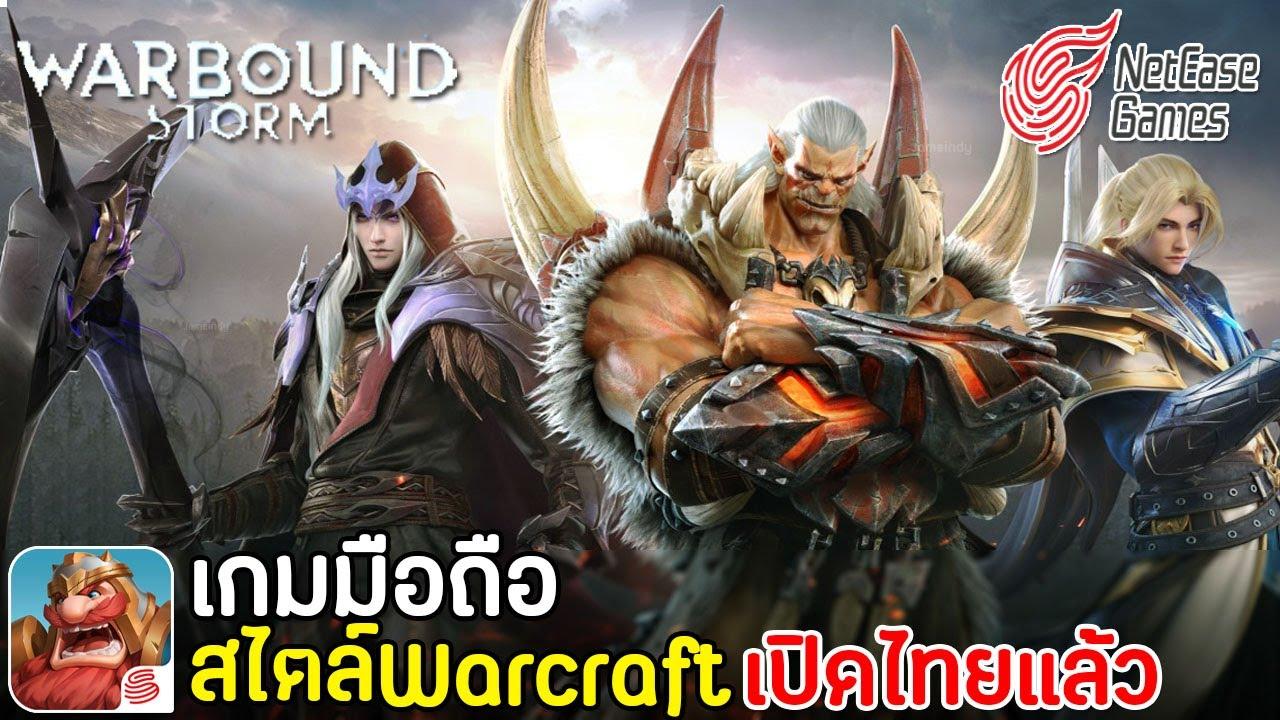 Warbound Storm เกมมือถือสไตล์ Warcraft 3 เปิดไทยแล้ว !! ค่าย Netease