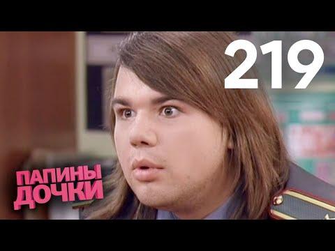 Папины дочки | Сезон 11 | Серия 219
