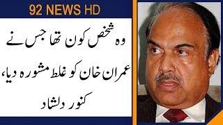Who gave wrong advice to Imran Khan? Kanwar Dilshad reveal name | 92NewsHD