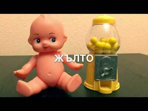 Научи Цветовете на Български  с Бебе и Топчета-Образователно (Learn Bulgarian Colors)