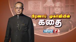Story of Pranab Mukherjee   News7 Tamil