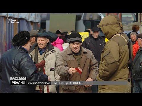 Реакция жителей Донбасса