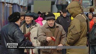 Реакция жителей Донбасса на безвиз – «что мне там делать?» | «Донбасc.Реалии»