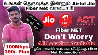 Jio Fiber & Airtel Fiber Connection Not Available For All Area, Don't worry Best Fiber Net Available