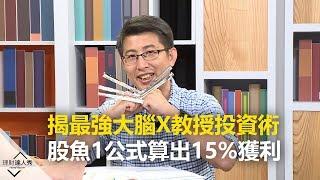 【精彩預告】理財達人秀《存股敵8個》揭最強大腦X教授投資術  股魚1公式算出15%獲利