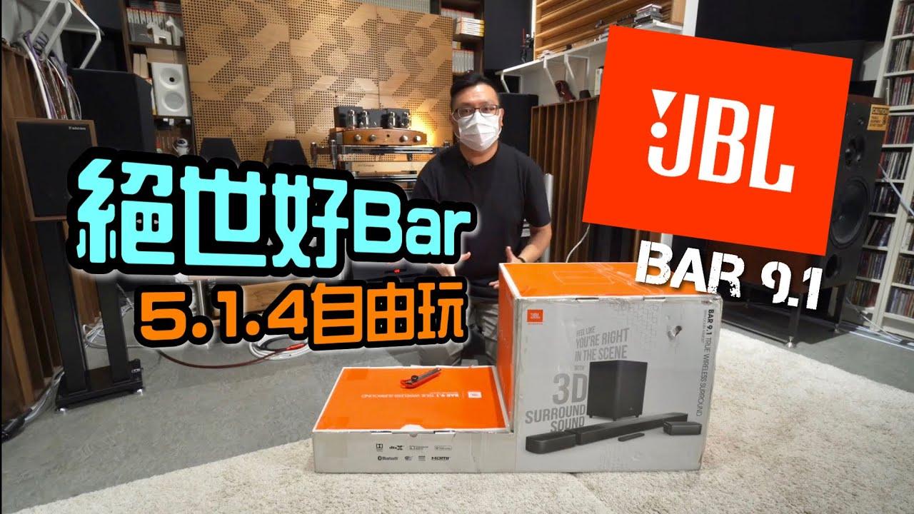 [feversound] 艾域評測 JBL BAR 9.1 : 「我覺得呈現出來3D效果突出」