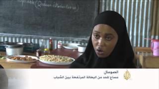 جمعيات أهلية في الصومال تكافح بطالة الشباب