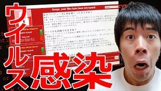 Macも感染!?パソコンをウイルス感染させてみた! thumbnail