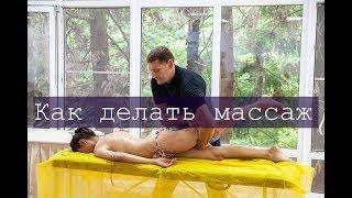 Как делать массаж в Москве