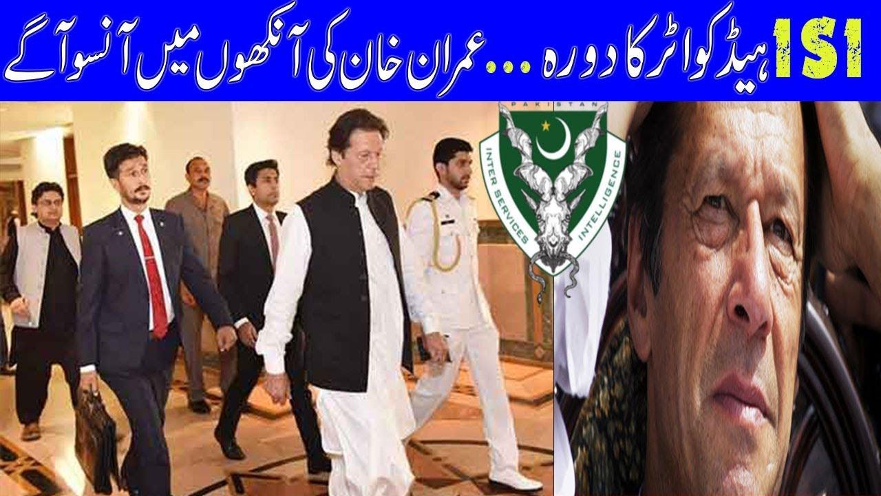 Prime Minister Imran Khan visits ISI headquarters    the info teacher