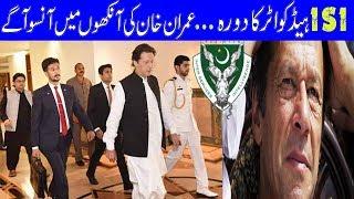 Prime Minister Imran Khan visits ISI headquarters || the info teacher