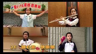 mtcgps的「童sing童器」音樂坊   低年級獲選作品相片