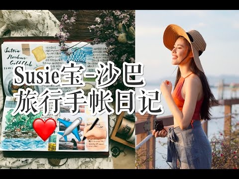 Susie's Sabah Traveling and Journaling Vlog❤️沙巴旅行手帳日記