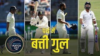 क्या पर्थ टेस्ट के पांचवे दिन होगा करिश्मा? क्योंकि कोई करिश्मा ही इस मैच में भारत को बचा सकता है 