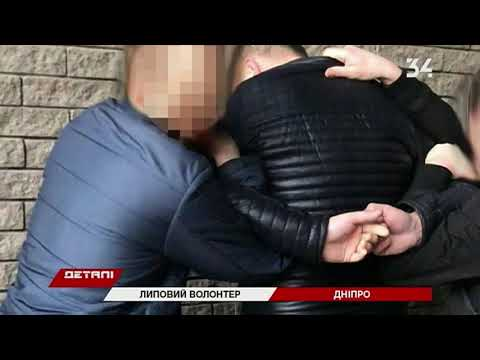 34 телеканал: В Днепре задержали мошенника, который собирал деньги больному младенцу