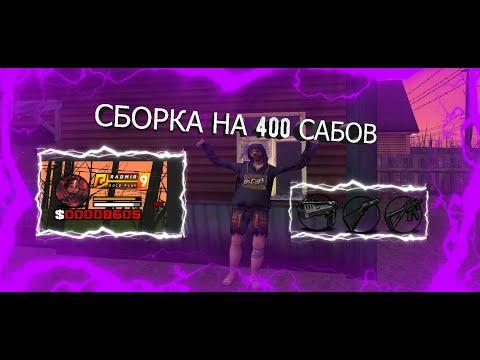 СБОРКА НА 400 ПОДПИСЧИКОВ (RADMIR RP  SBORKA)
