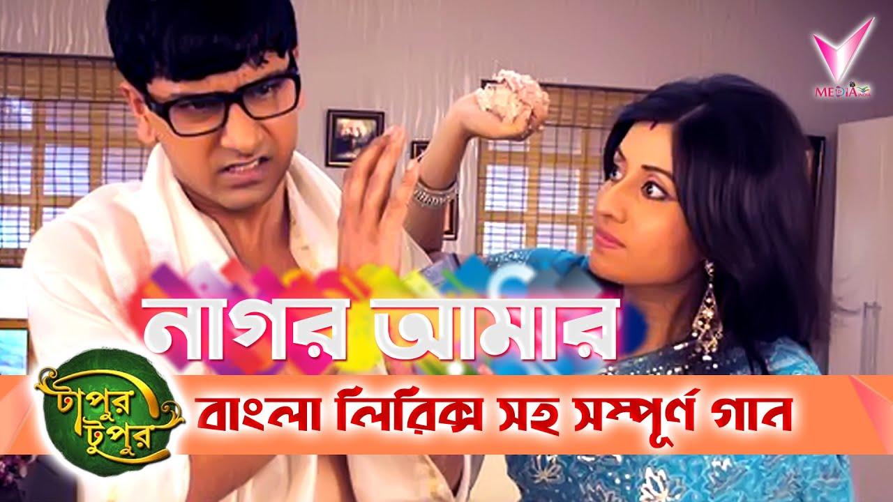 Download Nagor Amr Nithur Boro | নাগর আমার নিঠুর বড় | Lyrical Song | Star Jalsha