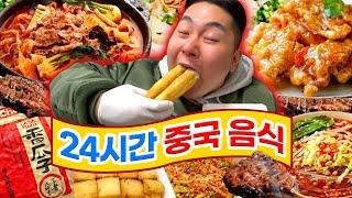 24시간 동안 한 나라의 음식만 먹는 먹방. 이번엔 중…