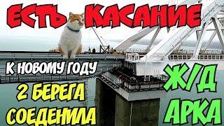 Крымский мост(декабрь 2018) УРА СВЕРШИЛОСЬ! ЕСТЬ КАСАНИЕ Ж/Д пролёта с АРКОЙ с Тамани ПРОТОКА Обзор