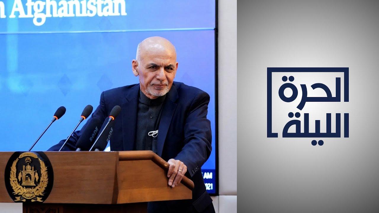 الأسباب وراء دفع حركة طالبان بإقالة الرئيس الأفغاني أشرف غني