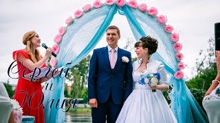 Свадьба Сергей и Юлии | 18 июня 2016