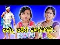 బన్ను బడికి పొకపోతే..   Bannu Badiki Poka Pothe   Ultimate Junnu Comedy   Telangana Talkies