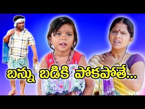బన్ను బడికి పొకపోతే.. | Bannu Badiki Poka Pothe | Ultimate Junnu Comedy | Telangana Talkies