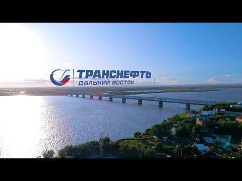 Транснефть | Дальний Восток