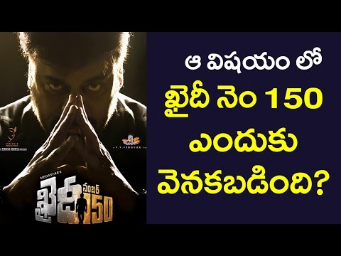 Bahubali vs Khaidi no 150 || Tollywood Fastest Rs 100 crore Grosser ? - Chai Biscuit