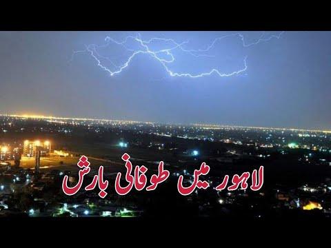 lahore today night heavy rain video   lahor today rain update   lahore today news   rain video