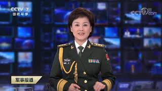 《军事报道》 20191004| CCTV军事
